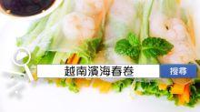 食譜搜尋:越南濱海春卷