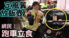 網民熱話:跑車上放飯壺開餐 網民:見到都肉赤