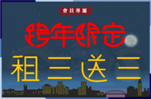 【鴻寶重機】全省門市一起跨年
