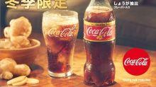 冬季限定 日本「薑樂」1月23日發售