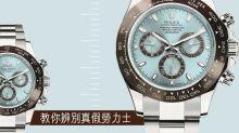 勞力士腕錶的真與假,其實一上手便知龍與鳳