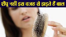 How To Stop Hair Loss   Cause Of Hair Fall