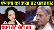 Kangana Ranaut hits back on Jaya Bachchan for targeting her in Rajya Sabha