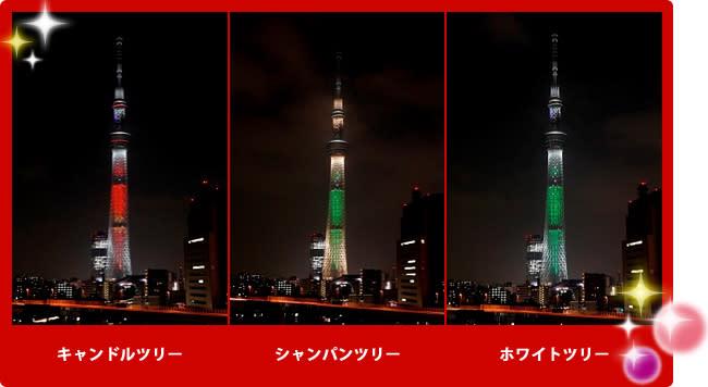 東京晴空塔推出三種限定亮燈!(圖片來源/東京晴空塔)