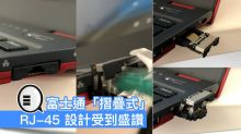 富士通Notebook「摺疊式」RJ-45 設計受到盛讚