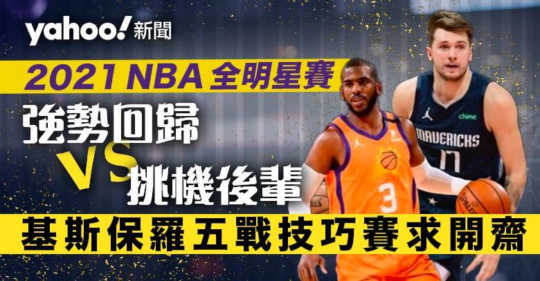 【NBA全明星賽】強勢回歸 vs 挑機後輩!基斯保羅5戰技巧賽求開齋