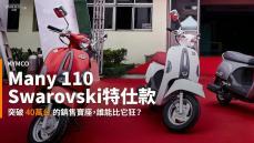 【新車速報】比多還多的無限可能性!Kymco Many 110 40萬出廠記念暨全新Swarovski特仕款發表