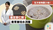 【祛水腫】生冷食物要少食!眉豆薏仁粥養胃兼祛水消腫