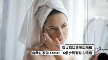【自我在家做 Facial - 去暗瘡篇】成日戴口罩易出暗瘡,6個步驟幫你去暗瘡