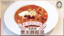 【素食食譜】素湯不乏味!酸辣墨西哥粟米餅餡湯