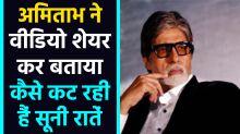 Amitabh Bachchan Shared a video missing his Father Harivansh Rai Bachchan