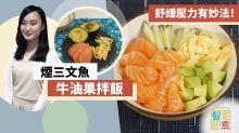 【抗壓食物】舒緩壓力有妙法!煙三文魚牛油果拌飯