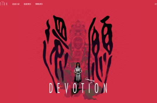 Taiwanese horror game 'Devotion' won't be getting a re-release after all