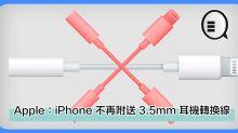 Apple:今日起所有 iPhone 不附送 3.5mm 耳機轉換線!