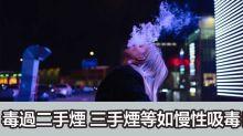 食神教路:三手煙比二手煙更毒 咩係「三手煙」?