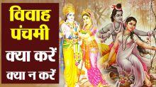 Vivah Panchami:  Do's & Don'ts