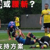 【港超聯】8球會贊成腰斬球季 前5位明年初「小聯賽」爭亞洲賽資格