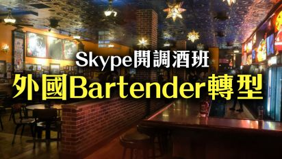外國Bartender轉型  Skype開調酒班