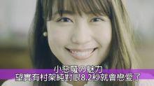 港女講日:日本盛傳8.2秒法則 8秒就夠愛上一個人?