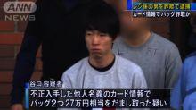 【日本旅遊注意】購物要小心!日本店員過目不忘 盗用客人信用卡