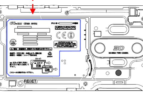 Sharp Aquos Phone SHI12 visits the FCC, flaunts its 3D camera in drawings