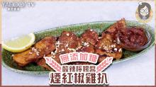 【雞扒食譜】無添加糖!酸辣檸檬醬煙紅椒雞扒