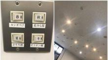 日本筑波大學超強設計 室內燈掣有觀星陣