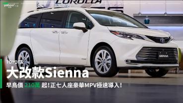 【新車速報】和製子彈列車駕到!2021 Toyota大改款Sienna媒體預賞暨開放接單預售早鳥價210萬起!