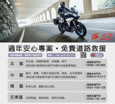 【鴻寶重機】2021會員專屬 農曆年全省道路救援方案