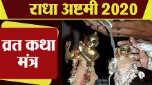 Radha Ashtami 2020: Radha Ashtami Puja Vidhi | Radha Ashtami Mantra