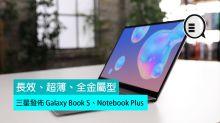 三星發佈 Galaxy Book S、Notebook Plus: 長效、超薄、全金屬型