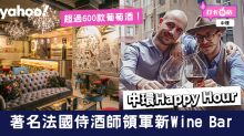 中環Happy Hour!ThinkWine侍酒師領軍新Wine Bar