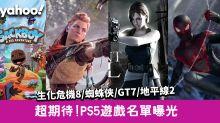 PS5遊戲名單曝光!超期待玩生化危機8/蜘蛛俠/GT7/地平線2