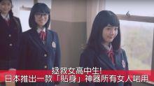 港女講日:太困擾!日本「貼身」神器幫女生趕走尷尬