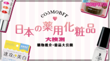 【編輯實測日本藥妝】CosmoBFF開箱試日本必買藥妝😍公開推介+中伏產品
