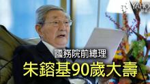 朱鎔基90歲大壽 內地人嘆「國難思朱相」