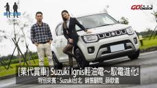 業代賞車-Suziki Ignis Hybrid輕油電!SUZUKI台北_銷售顧問 薛歆儀