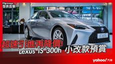 【發表直擊】2021 Lexus IS小改款預賞會直播