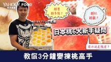 【中秋水果貼士】日本水蜜桃6大新手疑問!桃越多毛原來越新鮮?