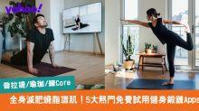 【健身運動App】Stay Home減肥燒脂!5大熱門免費試用健身鍛鍊Apps