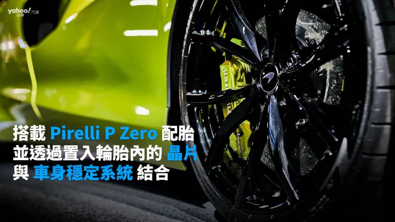 【新車速報】全球實車首亮相就在台灣!2021 McLaren新世代油電超跑Artura特急發表!