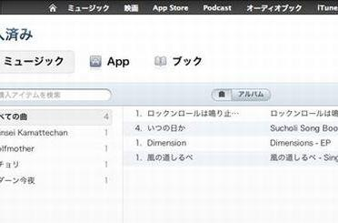 Apple reportedly readying iTunes Match for Japan