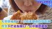 先別說豬肉了!台灣溫體雞吃好吃滿 厚到下巴差點脫臼?台中爆漿雞排