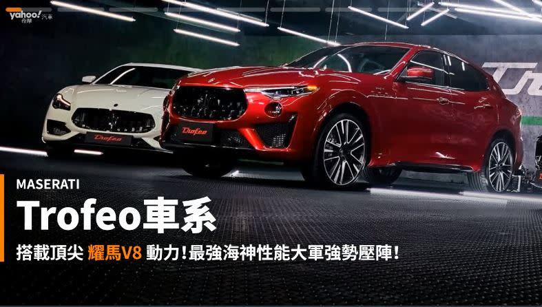 【新車速報】海神三尖共演性能饗宴!2021 Maserati Trofeo車系在台現身!