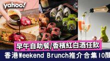 香港Weekend Brunch推介合集10間!早午自助餐/香檳紅白酒任飲