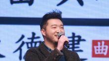 陳詠謙四度奪「叱咤樂壇填詞人大獎」惹爭議