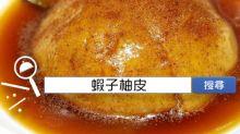食譜搜尋:蝦子柚皮