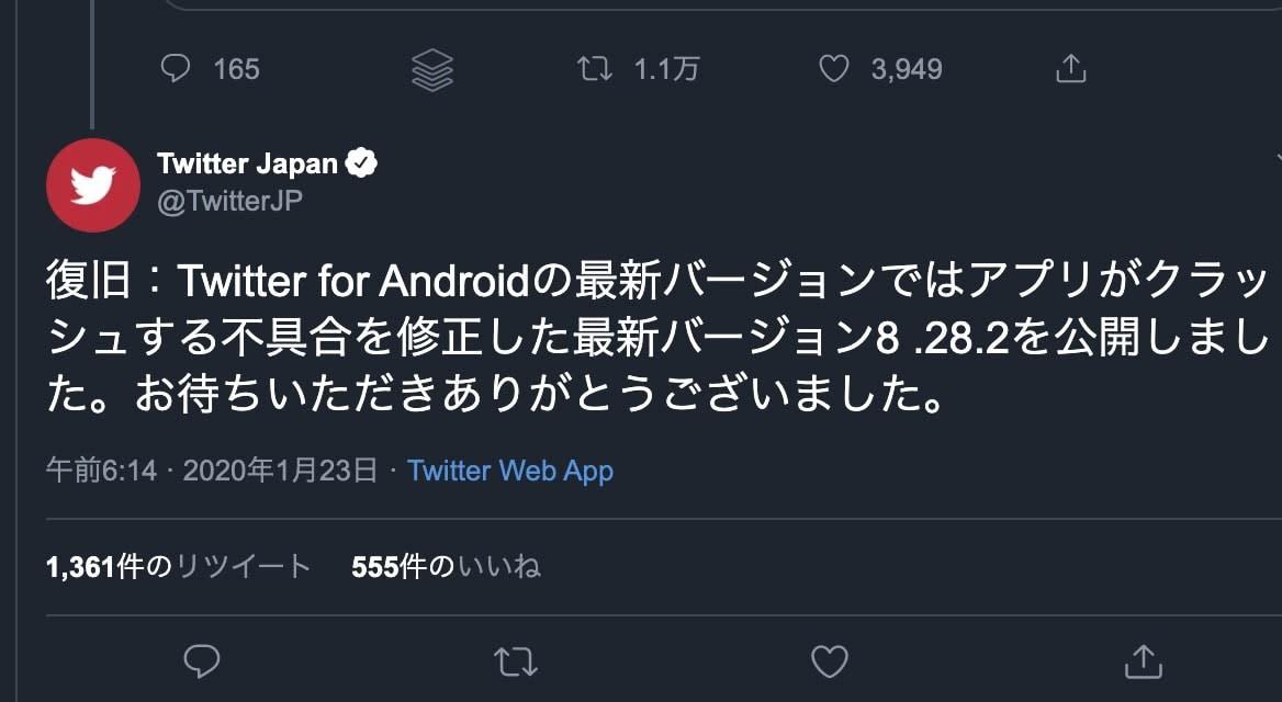 Twitterアプリの「クラッシュ」する不具合が修正、最新Android版公開 - Engadget 日本版