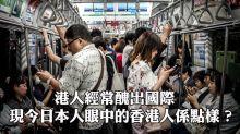 港人經常醜出國際  現今日本人眼中的香港人係點樣?