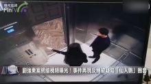 劉強東案網絡視頻曝光!事件再現反轉被疑陷「仙人跳」圈套